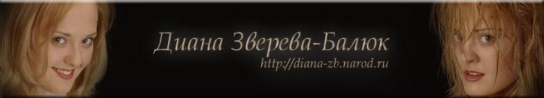 Актриса театра на Покровке Диана Зверева-Балюк